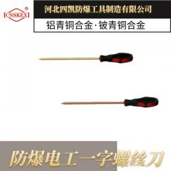 四凯防爆电工一字螺丝刀 厂家直销质量保证五金工具