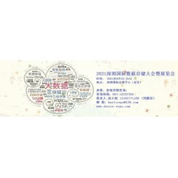 2021深圳国际数据存储展览会