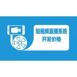 短视频直播系统开发的市场商机