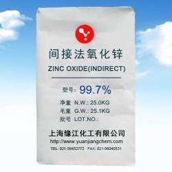 缘江牌间接法氧化锌99.7%99.9%上海现货供应