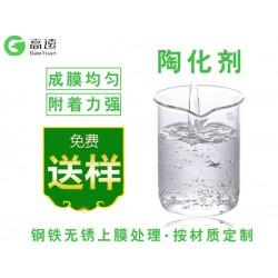 无锈钢板环保陶化剂供应|高远科技
