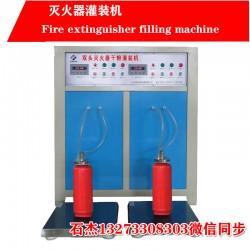七氟丙烷灭火器灌装机