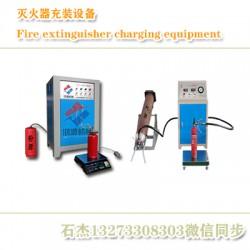 灭火器自动充气设备