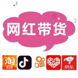 深圳东莞广州MCN网红机构,头部主播带货,货源网店厂家优先