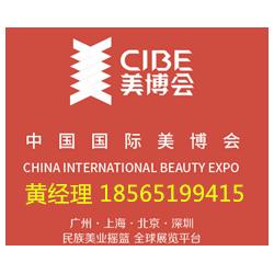 2022年上海美博会CIBE