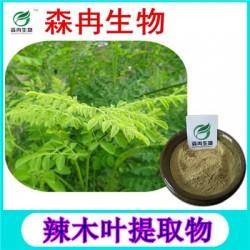 森冉生物 辣木叶提取物 辣木叶粉 天然植物提取原料粉