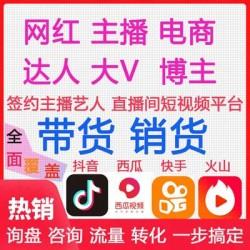东莞MCN机构签约网红,网红保量,MCN机构保量新模式