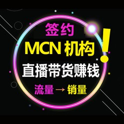 广州MCN机构实力主播带货,头部、腰部主播,网店商家优先