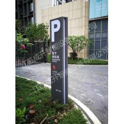 商场停车立牌定制 设计制作不锈钢立式导向牌 标识牌厂家