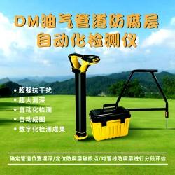 DM油气管道防腐层自动化检测仪