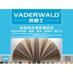 厂家直销木德士-水性变色做旧白浆-用于木地板,木质家具等