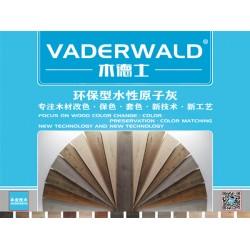 木德士-环保型水性原子灰-主要适用于修补木地板,木家具的结疤