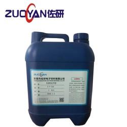 局部电镀临时遮蔽保护涂料佐研ZY是一种水性单组份可剥离保护涂
