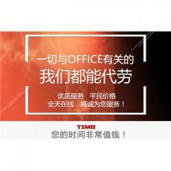 精美PPT代做|青海省海南州PPT制作