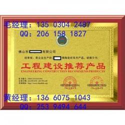 北京去哪申请中国3.15诚信企业