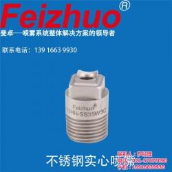 上海斐卓喷雾系统有限公司