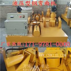 迪庆江西哪里有卖液压型钢弯曲机的U型钢造