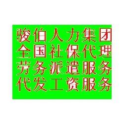 广州骏伯人力资源有限公司上海分公司