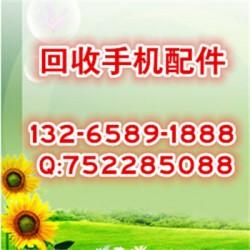 优价收购索尼m36h手机面壳/收购朵唯D910内