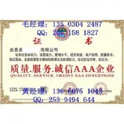 福建申请办理中国3.15诚信企业