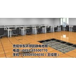 复合防静电地板、华东地板、贵阳复合防静电